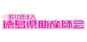 徳島県助産師会