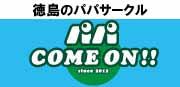 徳島のパパサークル パパCOME ON